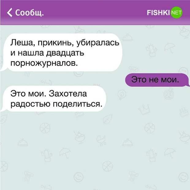 25 жизненных СМС, которые поднимут вам настроение
