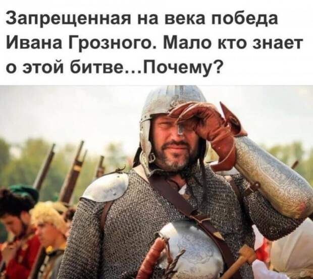 Запрещенная на века победа Ивана Грозного