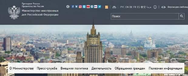 Россия опубликовала список невъездных в страну чиновников ЕС
