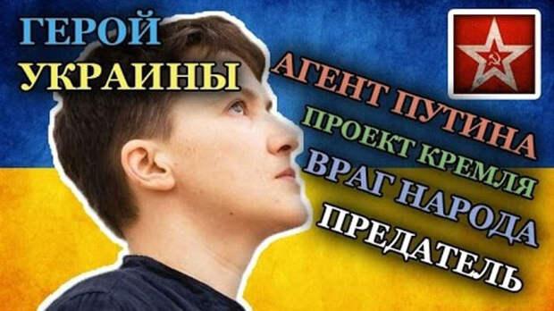 Украина: короткий путь из героя в предателя