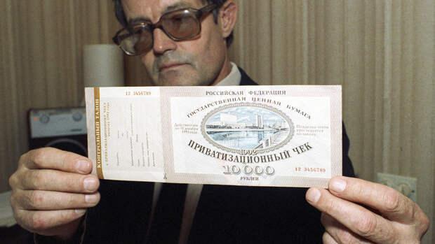 27 лет назад, 1 октября 1992 года, Сбербанк начал выдачу ваучеров — приватизационных чеков.
