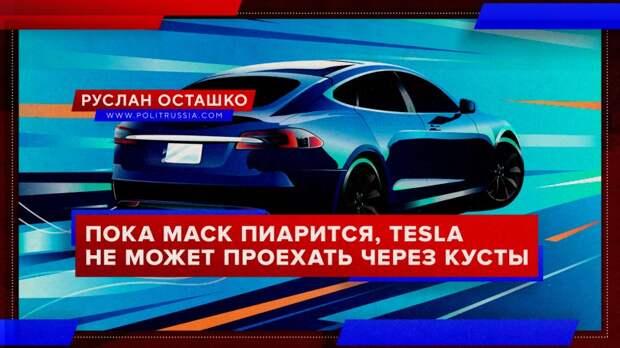 Пока Маск пиарится на «помощи конкурентам», Tesla не может проехать через кусты