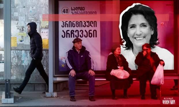 Зурабишвили и тбилисская платформа по прекращению войны в Карабахе