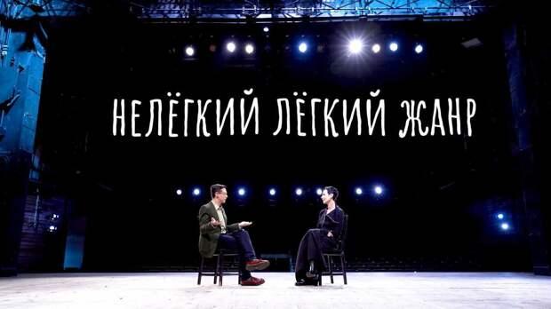 Алексей Франдетти расскажет про историю мюзикла