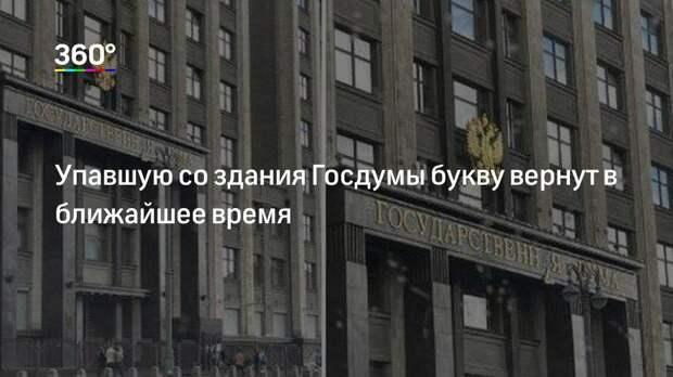 Упавшую со здания Госдумы букву вернут в ближайшее время