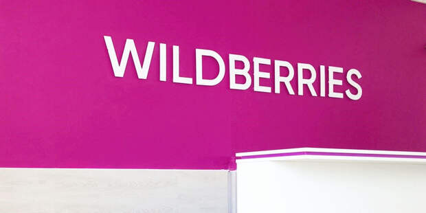 Forbes назвал Wildberries крупнейшим онлайн-продавцом в РФ