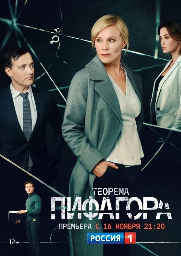 Мария Куликова решит «Теорему Пифагора» 16 ноября