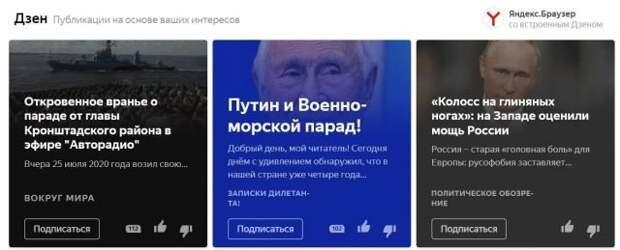 Юрий Селиванов: Рецепт от нацистского фюрера