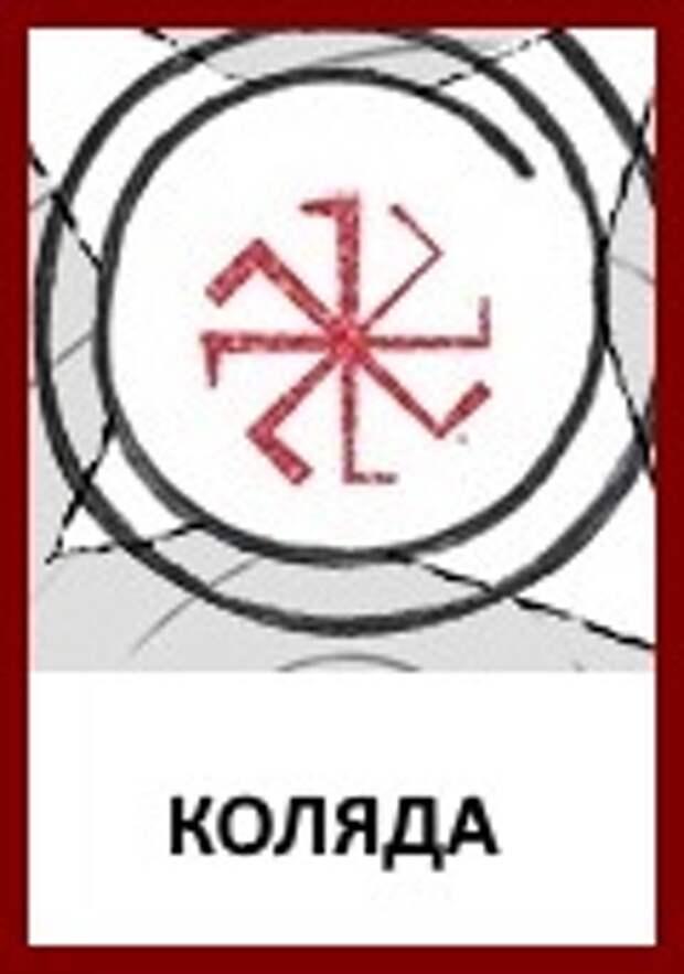 Славянские Бога: Знак Бога Коляды