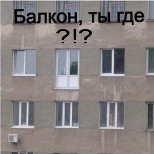 Балкон где?