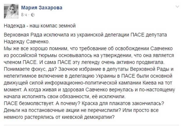 Яхно обвинила Захарову в непрофессионализме
