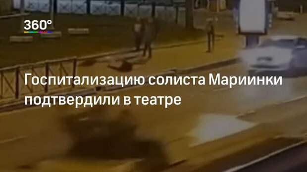 Госпитализацию солиста Мариинки подтвердили в театре
