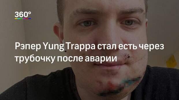 Рэпер Yung Trappa стал есть через трубочку после аварии