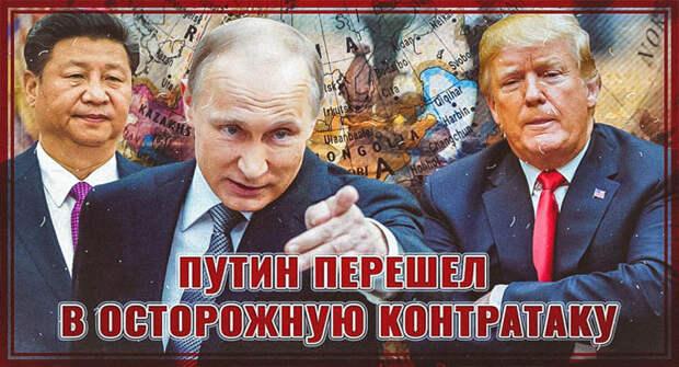 Путин перешел в осторожную контратаку