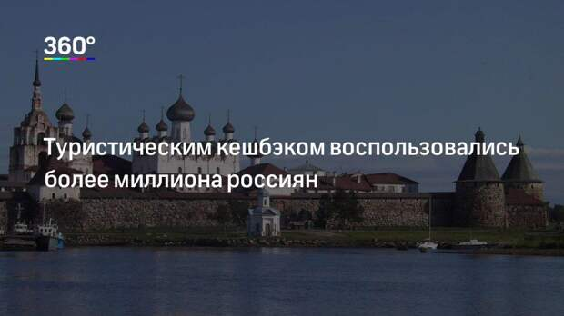 Туристическим кешбэком воспользовались более миллиона россиян