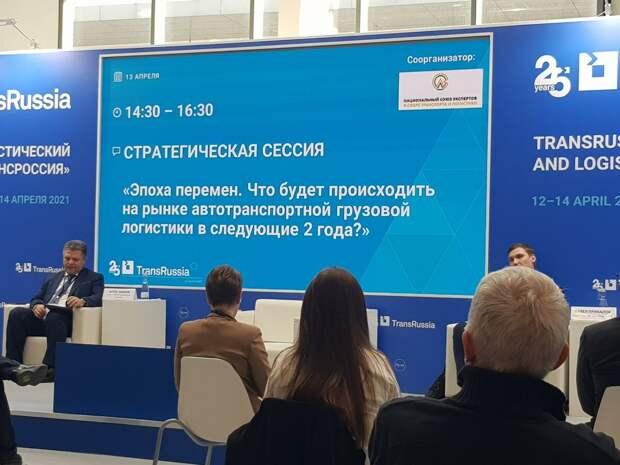 Заметки с TransRussia-2021. Серое будущее автологистики