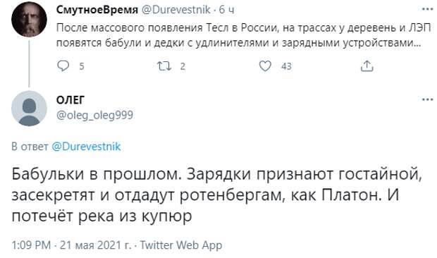 Илон Маск выступил на прокремлевском мероприятии и пообещал завод Tesla в России— реакция соцсетей