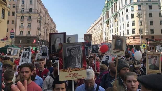 Виртуальное шествие «Бессмертного полка» стартовало в Москве