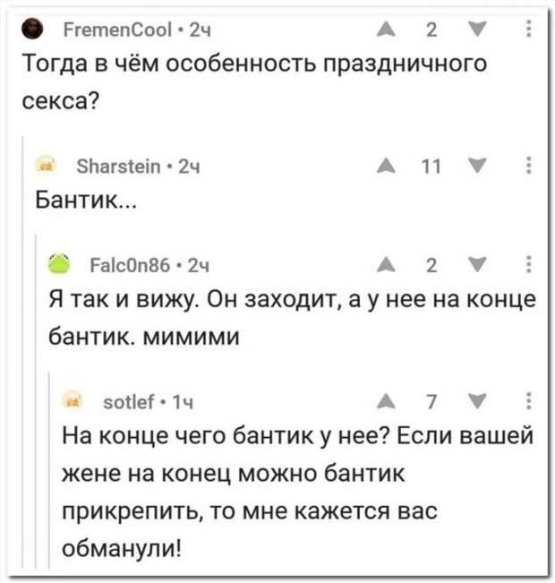Смешные комментарии. Подборка chert-poberi-kom-chert-poberi-kom-50340901072020-15 картинка chert-poberi-kom-50340901072020-15