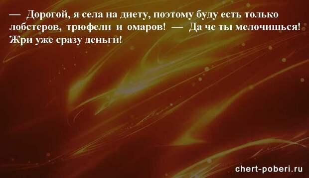 Самые смешные анекдоты ежедневная подборка chert-poberi-anekdoty-chert-poberi-anekdoty-51530603092020-15 картинка chert-poberi-anekdoty-51530603092020-15