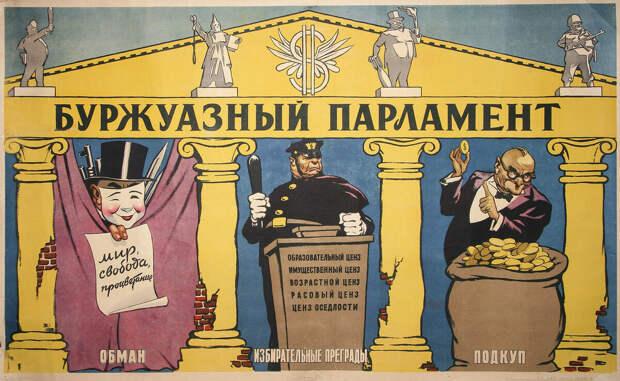 Плакат «Буржуазный парламент». Художники В.Брискин, К.Иванов. Тираж 100 000. 1954 г.