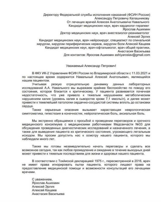 Врач Навального сообщила оего критическом состоянии