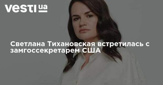 Светлана Тихановская встретилась с замгоссекретарем США