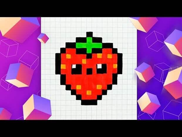 Как нарисовать клубнику по клеточкам l Pixel Art