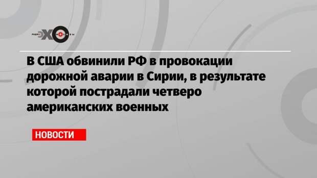 В США обвинили РФ в провокации дорожной аварии в Сирии, в результате которой пострадали четверо американских военных