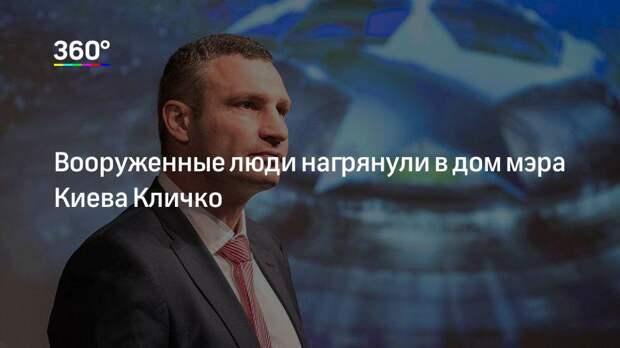 Вооруженные люди нагрянули в дом мэра Киева Кличко