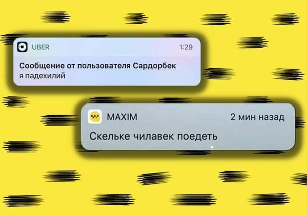 Падехилий искельке: 8забавных СМС-переписок стаксистами