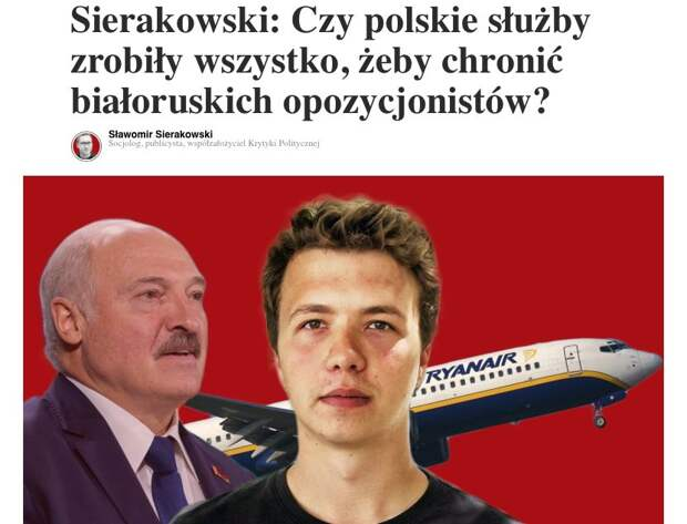 Поляки дают в руки белорусскому следствию железные свидетельства против Протасевича