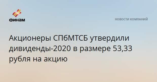 Акционеры СПбМТСБ утвердили дивиденды-2020 в размере 53,33 рубля на акцию