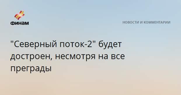 """""""Северный поток-2"""" будет достроен, несмотря на все преграды"""