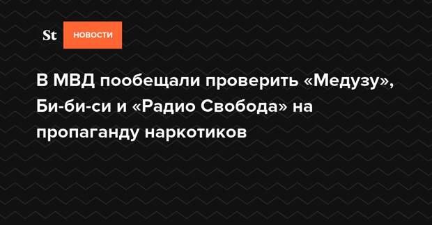 В МВД пообещали проверить «Медузу», Би-би-си и «Радио Свобода» на пропаганду наркотиков