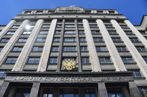 Госдума России денонсировала налоговое соглашение с Нидерландами