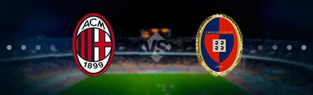 Милан - Кальяри: Прогноз на матч 16.05.2021