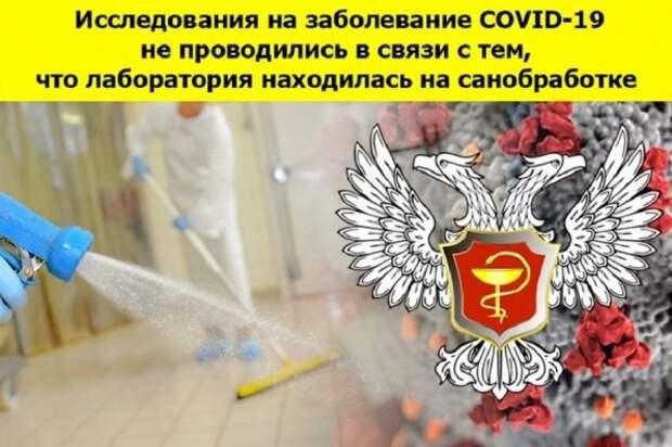 В ДНР не выявлено новых случаев COVID-19 - лаборатория находилась на санобработке