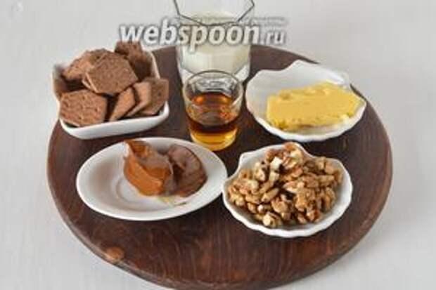 Для приготовления крема нам понадобится сливочное масло, варёное сгущённое молоко, грецкие орехи, шоколадный крекер, молоко, коньяк.