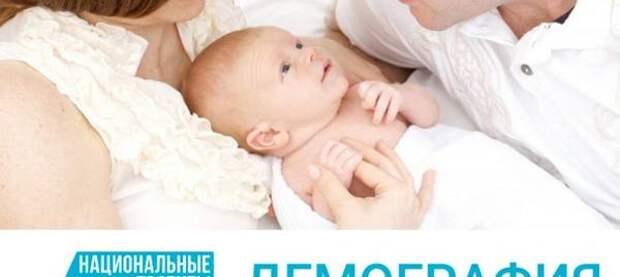 Сколько семей в Коми получили выплаты при рождении первенца