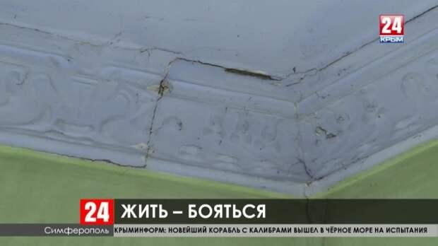 В Симферополе девять многоквартирных домов признаны аварийными