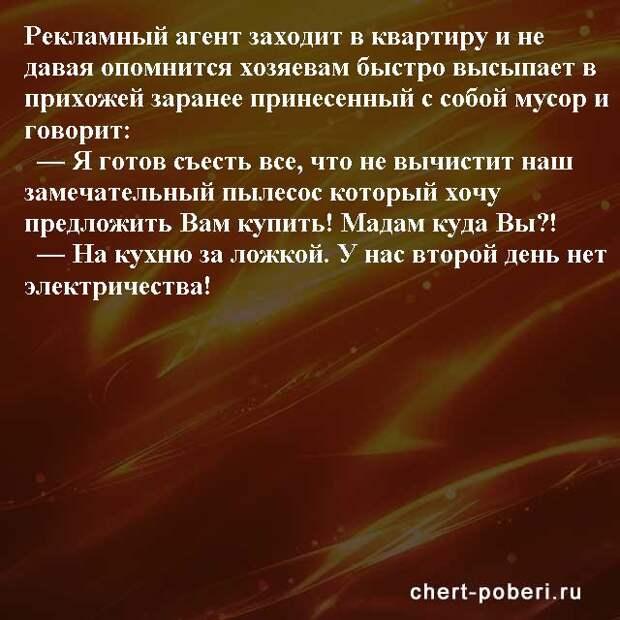 Самые смешные анекдоты ежедневная подборка chert-poberi-anekdoty-chert-poberi-anekdoty-51530603092020-6 картинка chert-poberi-anekdoty-51530603092020-6