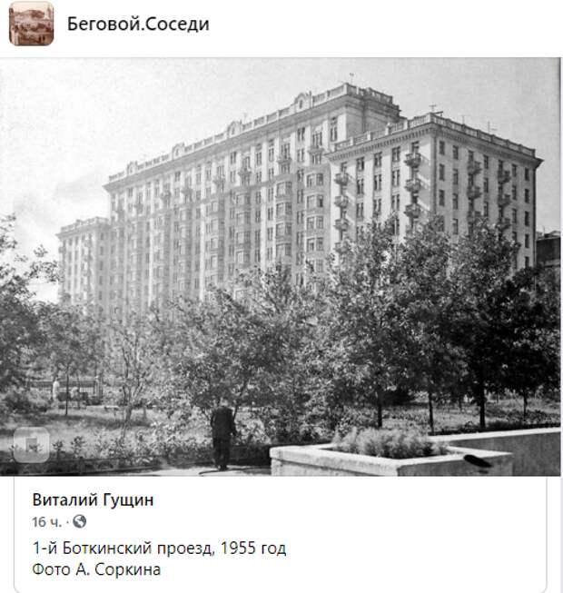 Фото дня: 1-й Боткинский проезд 1955 года