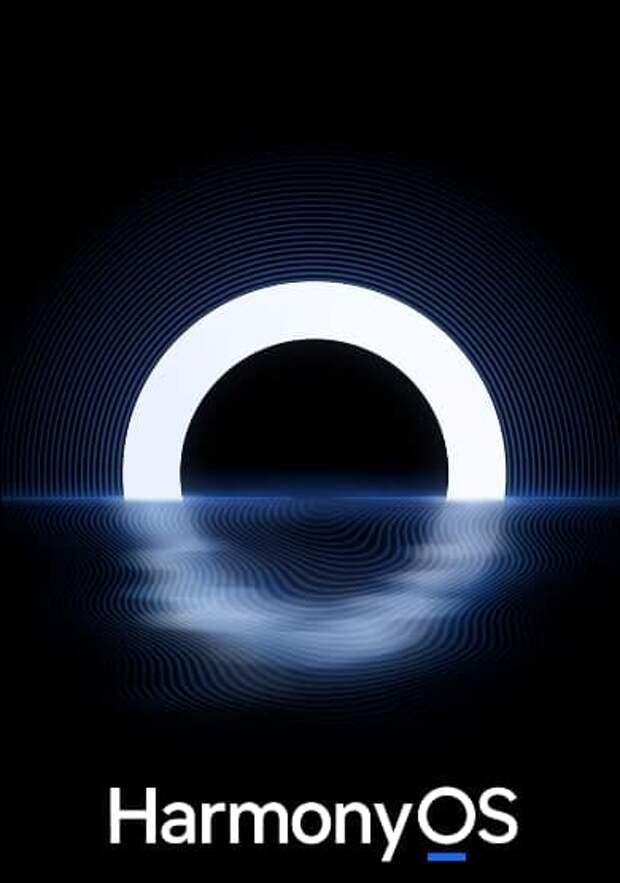 Что скрывает HarmonyOS: Huawei поделилась историей происхождения логотипа операционной системы