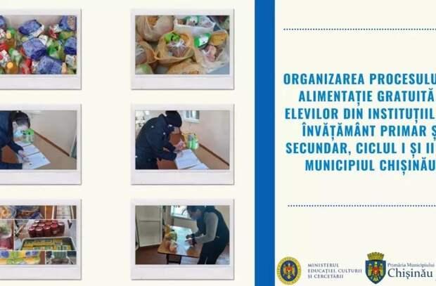 Сколько школьников в Кишиневе получили пакеты с продуктами питания