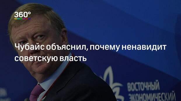 Чубайс объяснил, почему ненавидит советскую власть