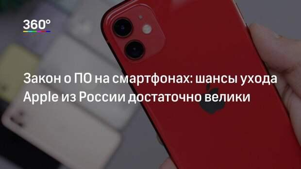 Закон о ПО на смартфонах: шансы ухода Apple из России достаточно велики