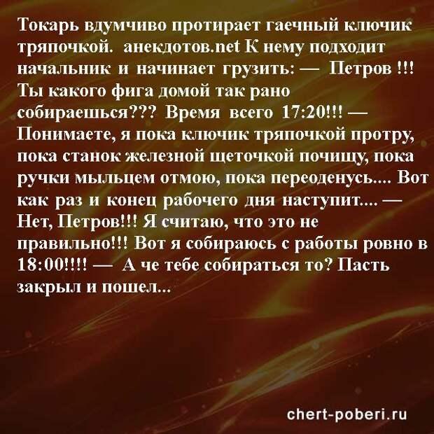 Самые смешные анекдоты ежедневная подборка chert-poberi-anekdoty-chert-poberi-anekdoty-10000606042021-7 картинка chert-poberi-anekdoty-10000606042021-7