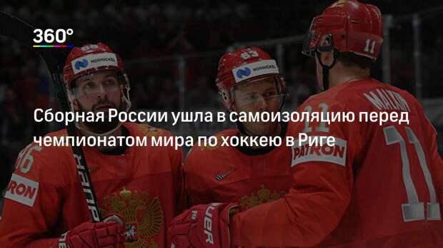 Сборная России ушла в самоизоляцию перед чемпионатом мира по хоккею в Риге