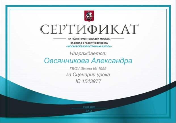 Учительница из Лосинки получила грант Правительства Москвы